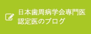 日本歯周病学会専門医認定医のブログ
